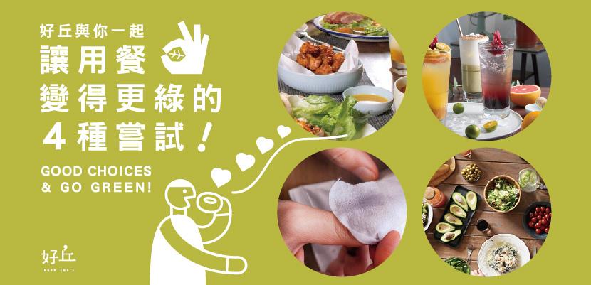 好丘與你一起讓吃飯變得更「綠」的4種嘗試!