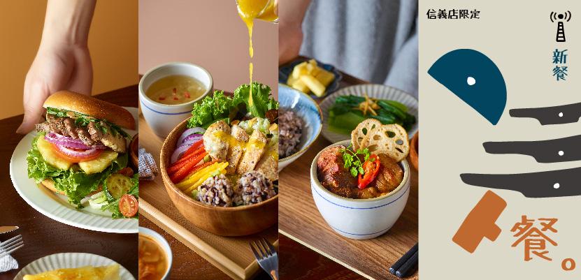 好丘信義店菜單大改版!一口氣推出超過30款新餐點!