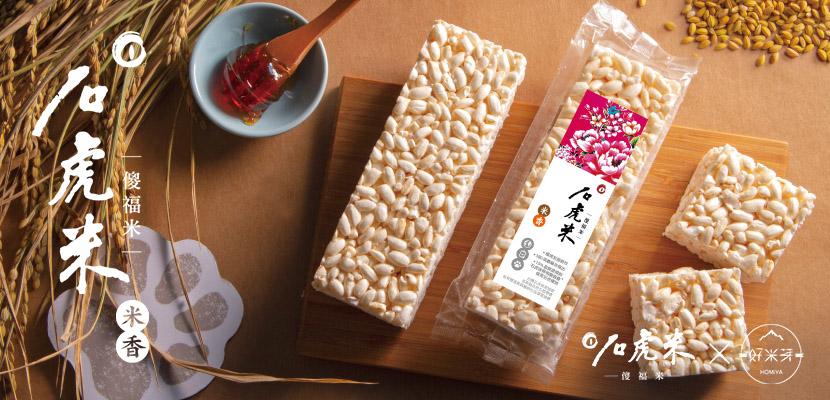 友善串聯『不簡單的米』石虎米x好米芽 人物訪談