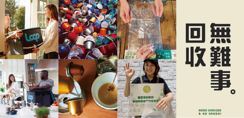 讓回收與購買一樣簡單,才能觸動更多人在綠色裡前行!
